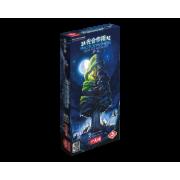 (擴充) 光合作用:月夜 - 中文版