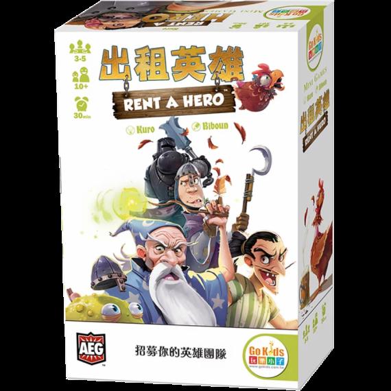出租英雄 - 中文版